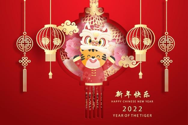 Китайский новый год. год тигра. празднование с милым тигром и денежным мешком. китайский перевод с новым годом. иллюстрация.