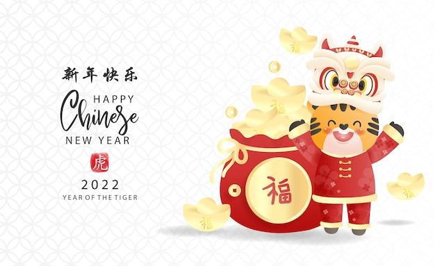 中国の旧正月。寅の年。かわいい虎とお金の袋でお祝い。中国語翻訳明けましておめでとうございます。図。