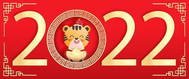 旧正月。寅の年。かわいい虎とお金でお祝い。中国語翻訳明けましておめでとうございます。図。