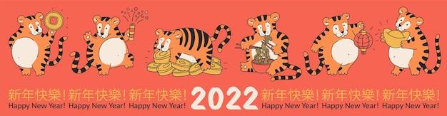 2022年のバナーまたはチラシの中国の旧正月の虎のデザイン。パンテーラtigrisのかわいいキャラクターとベクトルの赤い挨拶ポスター。