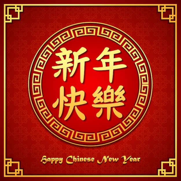 Chinese new year traditional frame