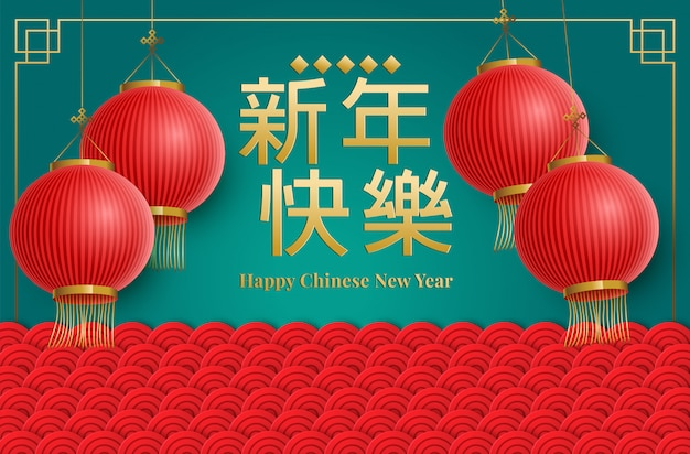 Chinese new year traditional red and gold web banner illustration with asian flower decoration in 3d layered paper. chinese translation happy new year