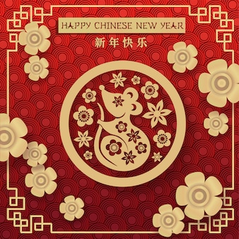 Chinese new year traditional red greeting card illustration with rat, traditional asian decoration and flowers in gold layered paper.