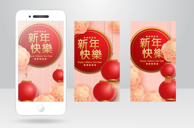 Chinese new year vertical greeting card. chinese translation happy new year