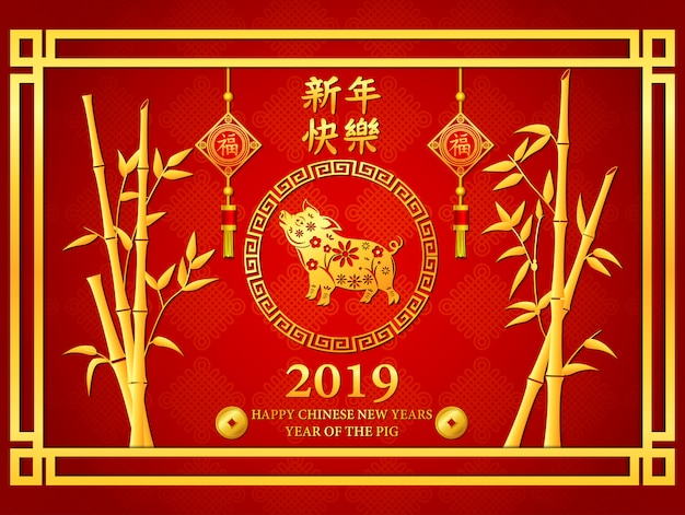 Chinese new year with golden pig in circle and bamboo