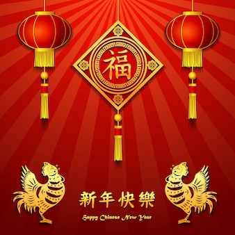 Chinese new year with golden rooster and lantern ornament