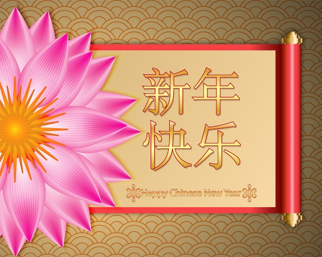 Chinese new year  with lotus flower