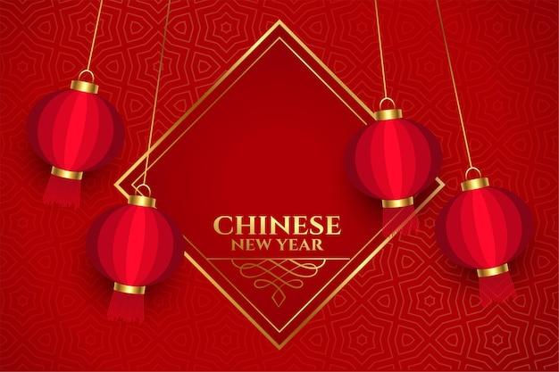 빨간색에 전통적인 램프와 중국 새 해