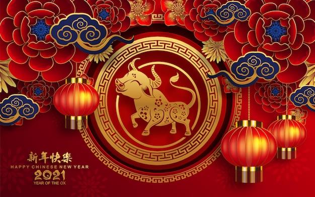 공예 스타일의 황소의 중국 새해
