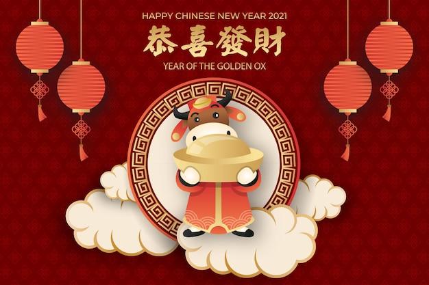 Китайский новый год, год быка