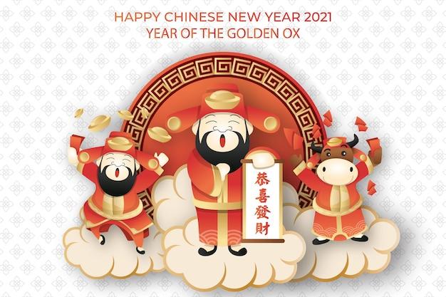 中国の旧正月、丑の年