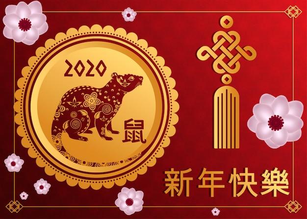 中国の旧正月。ラットの年。黄金と赤の飾り。