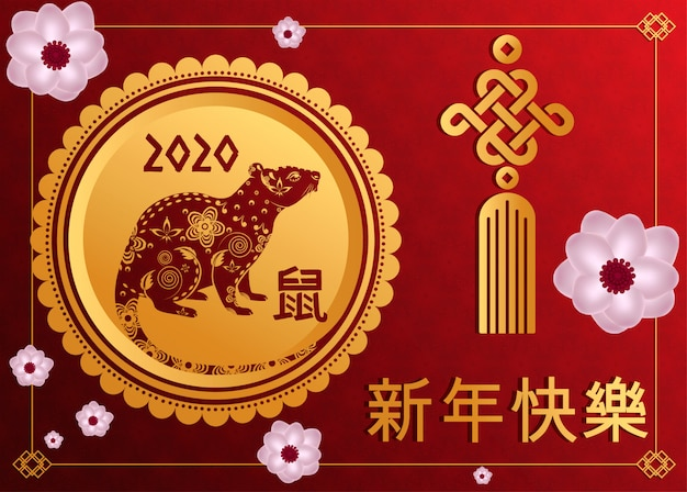 Chinese new year . year of the rat. golden and red ornament.