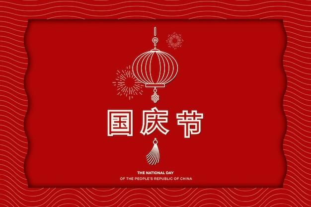 赤いランタンと中国の中国の国民の祝日デザインカード