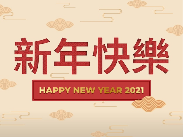 中国の赤い色のラベルと装飾。中国語の単語:明けましておめでとうございます