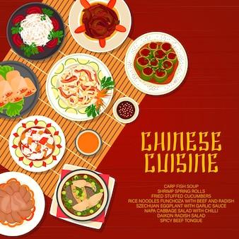 Покрытие меню китайского ресторана с едой азиатской кухни. блюда из морепродуктов, овощей, мяса и рыбы, рисовая лапша с говядиной, спринг-роллы с креветками и фаршированные огурцы, салат из редиса, соус чили