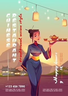 Плакат китайского ресторана с официанткой на деревенской улице с традиционными азиатскими домами и горами