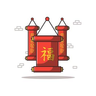 中国の巻物漫画イラスト。分離された中国の旧正月の概念。フラット漫画スタイル
