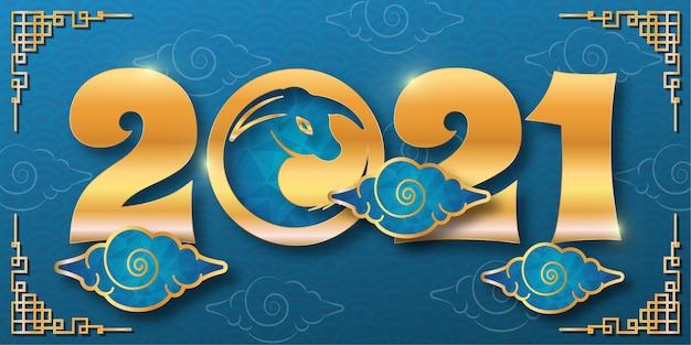 中華風明けましておめでとうございます2021年。2021年グリーティングカード。抽象的なbackground.2021背景バナー。