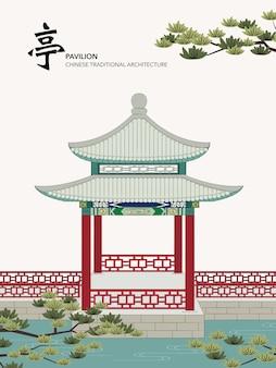 물 소나무에 중국 전통 건축 건물 파빌리온