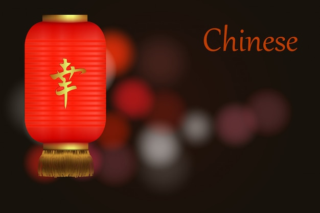 Chinese traditional red lanterns. greeting card with an asian new year.