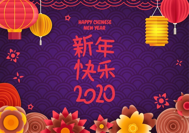 Chinese traditional style greeting card. happy chinese new year inscription
