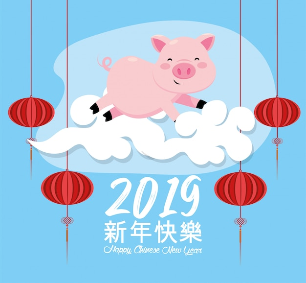 Chinese year celebration with pig and lamps