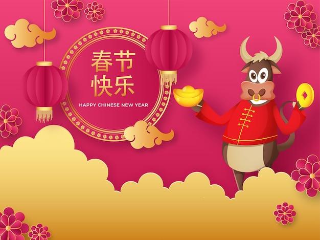 牛のイラストと中国語のテキストと牛の中国の年