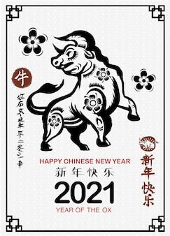 중국어 조디악 로그인 황소 년, 황소 2021 년 중국 달력, 서예 번역 : 황소의 해는 번영과 행운을 가져다줍니다.