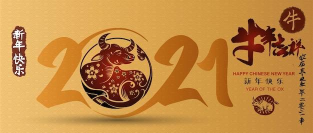 중국어 조디악 로그인 황소, 황소의 해 중국 달력, 서예 번역 : 황소의 해는 번영과 행운을 가져다줍니다
