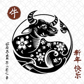Chinese zodiac sign year of ox,calligraphy translation:year of the ox brings prosperity and good fortune