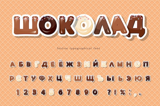 Chocolate cyrillic font sweet letters