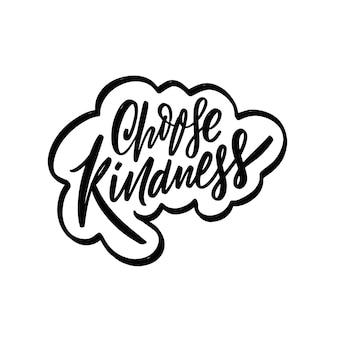 Выберите доброту. нарисованная рукой мотивация черного цвета и фраза с надписью о праздновании.