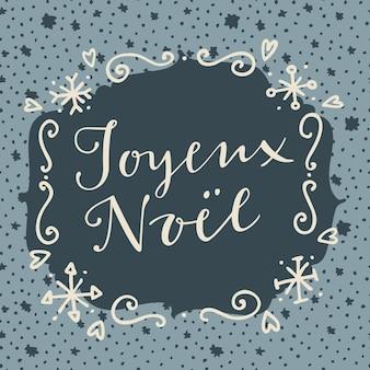 クリスマスと幸せな新年の手描きのグリーティングカード