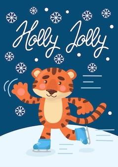 스케이트를 타는 귀여운 호랑이와 함께 크리스마스와 새해 인사말 카드 템플릿 또는 초대장. 2022년의 상징입니다. 벡터 만화 스타일입니다.