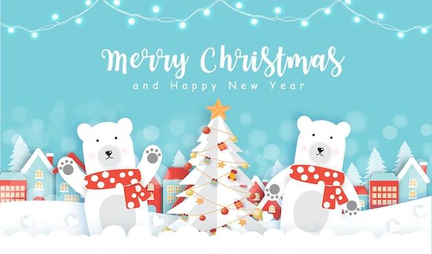 紙カットスタイルのかわいいホッキョクグマとクリスマスの背景。
