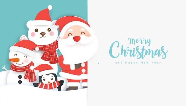 かわいいサンタクロースとテキストのためのスペースを持つ友達とクリスマスの背景。