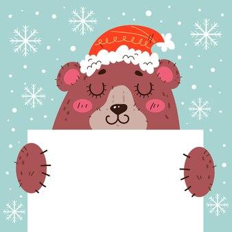 空白のバナーの概念を保持しているクリスマスクマ