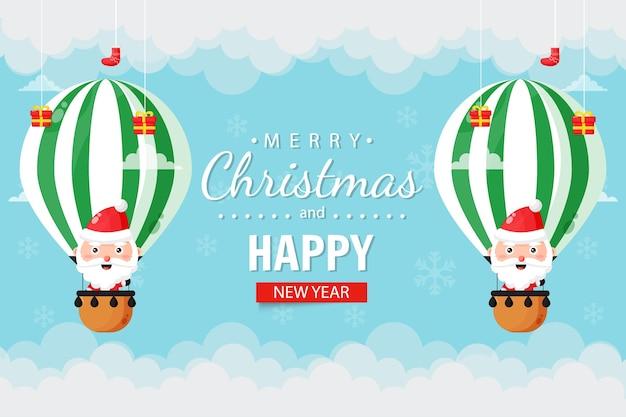 熱気球で飛んでいるかわいいサンタクロースのクリスマスカード