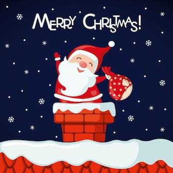 フラットスタイルの煙突で面白いサンタクロースとクリスマスカード。ベクトルイラスト。