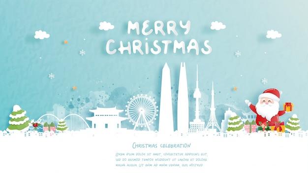 서울, 한국 개념 여행 크리스마스 카드. 귀여운 산타와 선물 상자. 세계적으로 유명한 랜드 마크