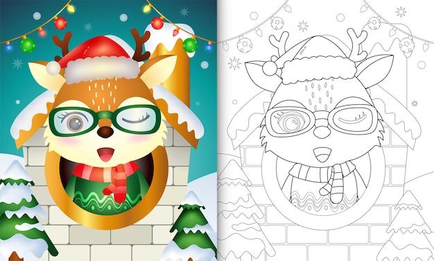 メガネとトナカイのクリスマスの塗り絵