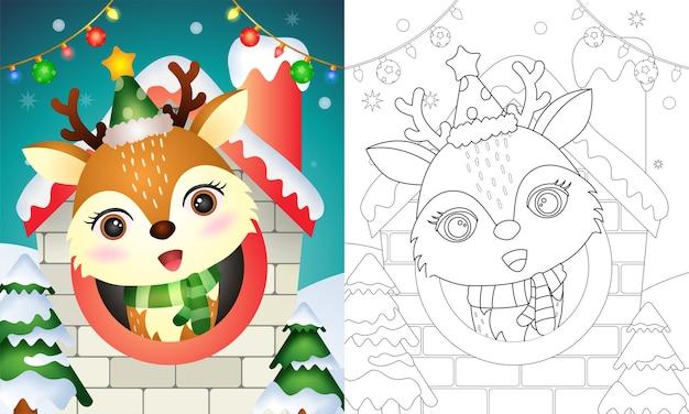 トナカイとクリスマスの塗り絵