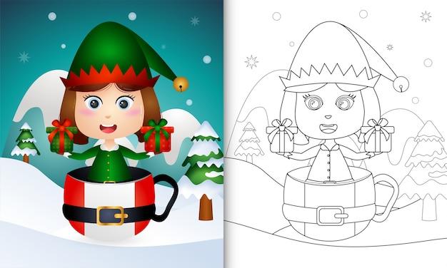 エルフとクリスマスの塗り絵