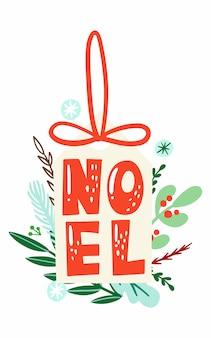 Рождество декоративная иллюстрация с подарочной биркой, красными цветами, листьями, омелой, поздним завтраком, листьями ягоды падуба, ягодами и цветком пуансеттии.