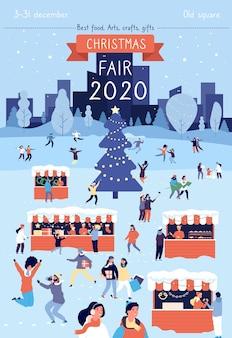 クリスマスフェアのポスター。 12月のイラストのクリスマスの伝統的なバザール。冬休み祭集の招待状。クリスマスフェアフェスティバル、休日の伝統的なイラスト