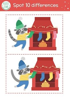 クリスマスは子供のための違いを見つけるゲーム冬の教育活動新年のパズル