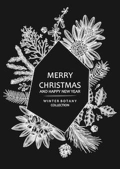 クリスマスのグリーティングカードまたは招待状