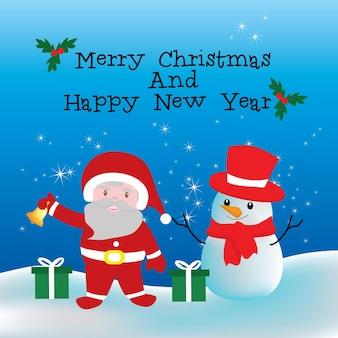 クリスマスサンタクロースと雪だるまギフトボックスとクリスマスグリーティングカード