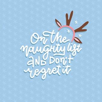 手描きのレタリングとクリスマスグリーティングカード。いたずらリストに載っていて、後悔しないでください-タイポグラフィ。クリスマスの引用、スローガン。スカンジナビアのイラスト。クリスマス、新年のポスター、バナー、プリントデザイン